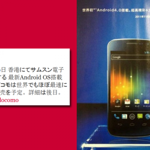 FIRST!  NTT DOCOMO Jumps Gun, Announces Galaxy Nexus for November