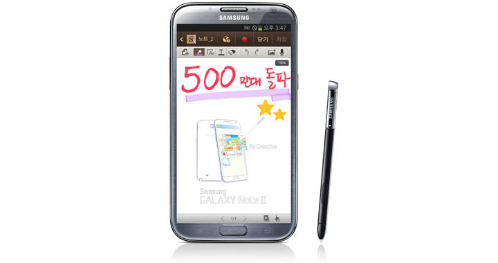 Galaxy Note2 5million