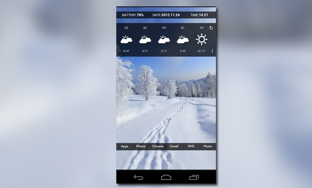 winter_home_screen