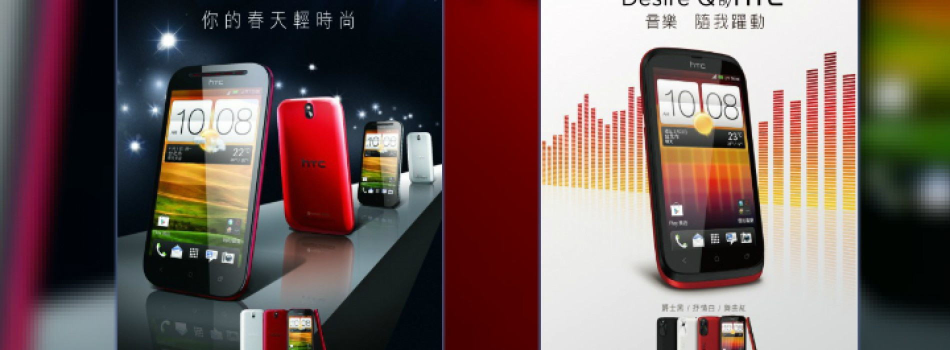 First details and images surface for HTC Desire P, Desire Q