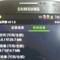samsung_galaxy_s4_leak_gt-i9502
