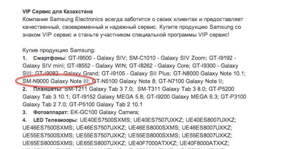 leaked_samsung_models-580x290