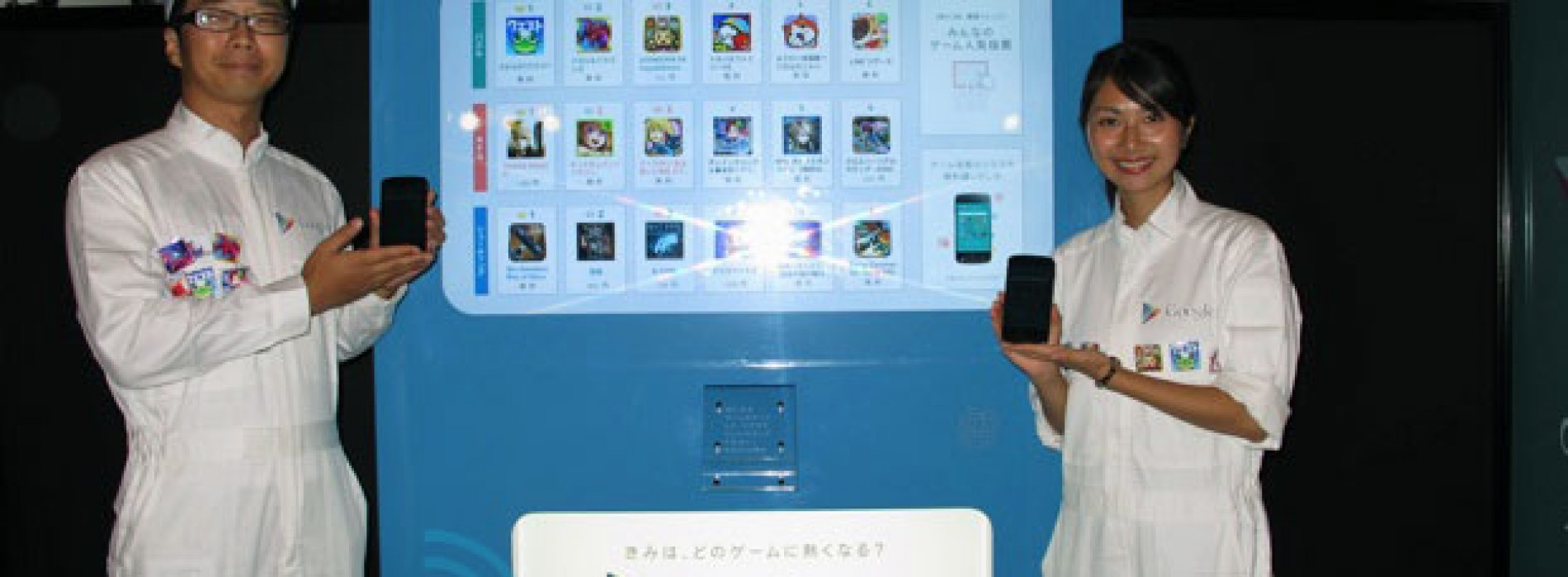 Google Japan launches Android vending machines in Tokyo