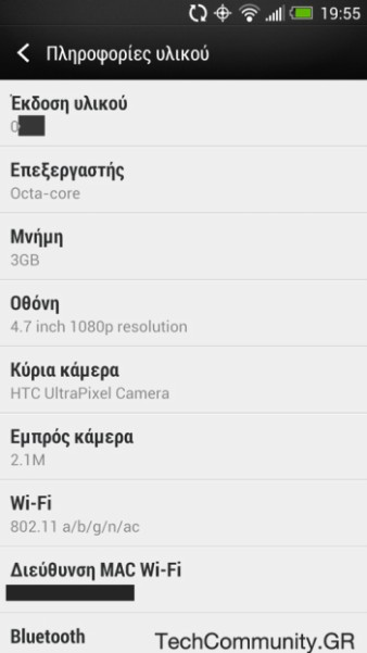 htc_one_refresh_specs_gr