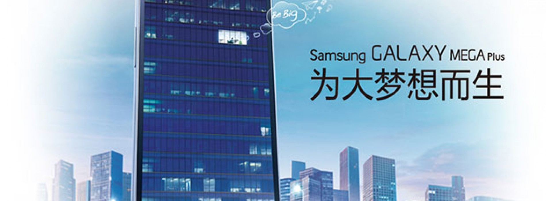 Samsung to debut the Galaxy Mega Plus in China