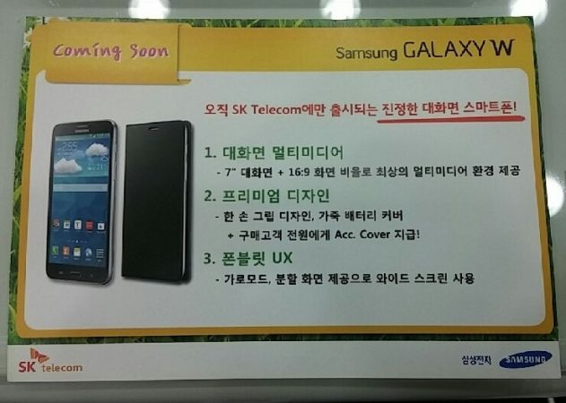 samsung galaxy w leak___