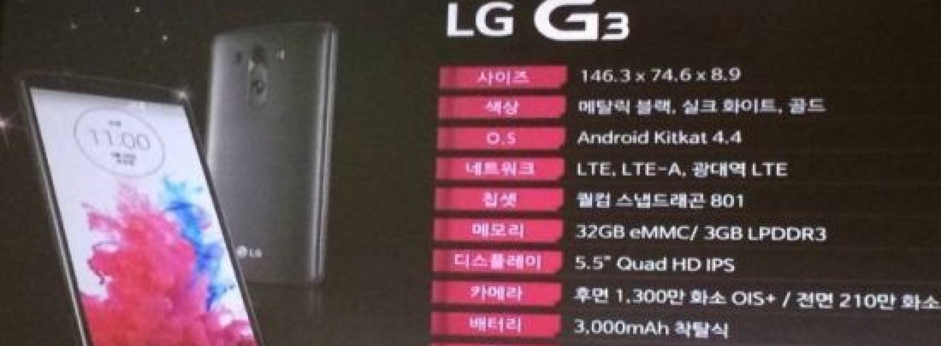 LG G3 specs all but official thanks to new leak