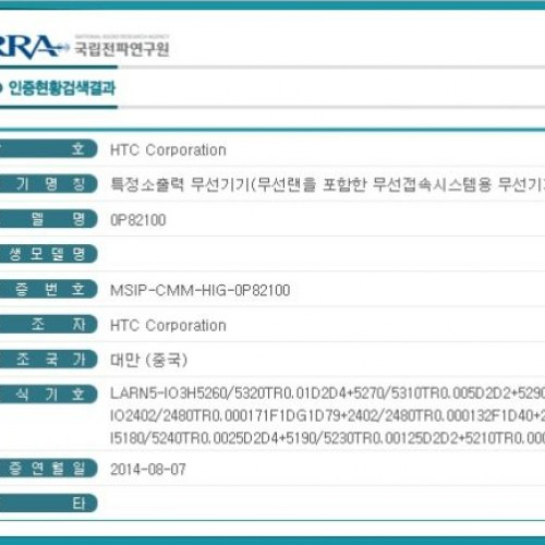 Nexus tablet codenamed Flounder certified in South Korea