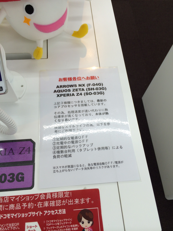 An NTT docomo retail store warning about the Snapdragon 810 processor