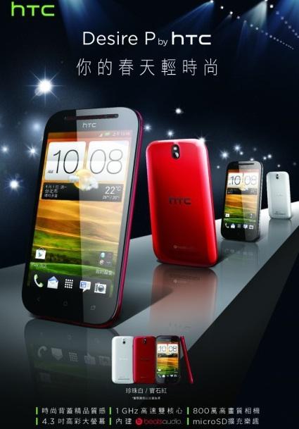 HTC-Desire-P-Ad-Leak