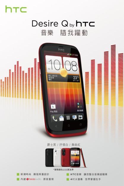 HTC-Desire-Q-Ad-Leak