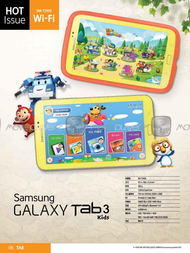 galaxy_tab3_kids